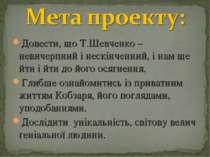Довести, що Т.Шевченко – невичерпний і нескінченний, і нам ще йти і йти до йо...