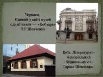 Черкаси. Єдиний у світі музей однієї книги — «Кобзаря» Т.Г.Шевченкa Київ. Літ...