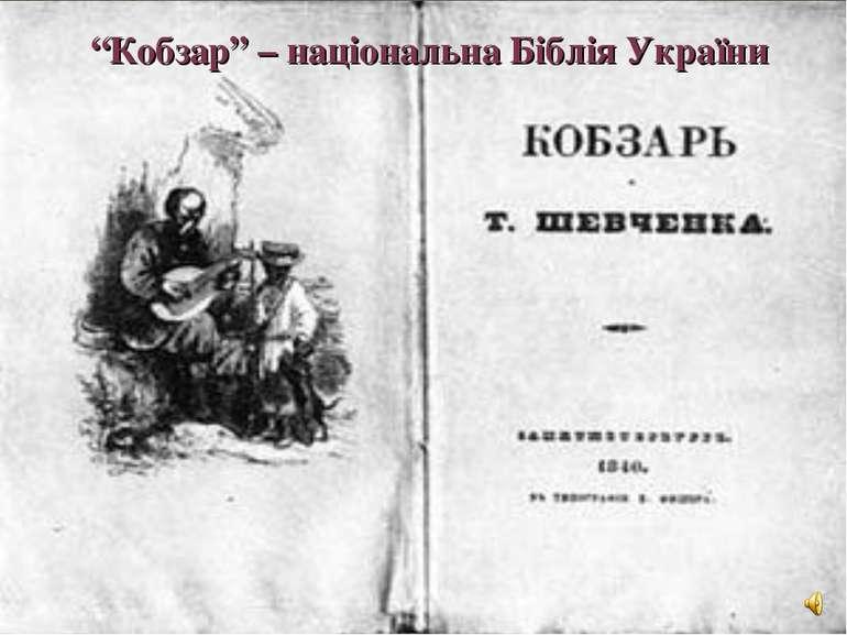 """""""Кобзар"""" – національна Біблія України"""