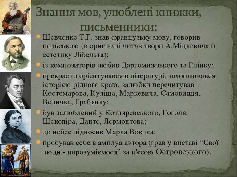 Шевченко Т.Г. знав французьку мову, говорив польською (в оригіналі читав твор...