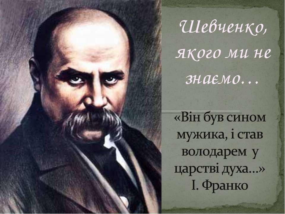 Шевченко, якого ми не знаємо…