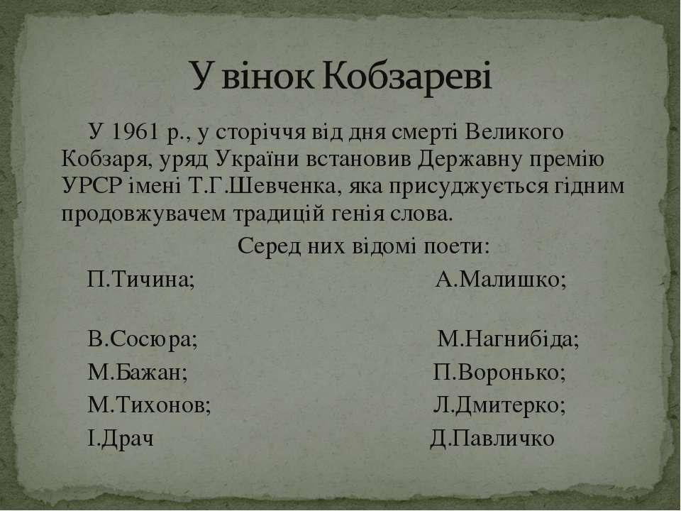 У 1961 р., у сторіччя від дня смерті Великого Кобзаря, уряд України встановив...
