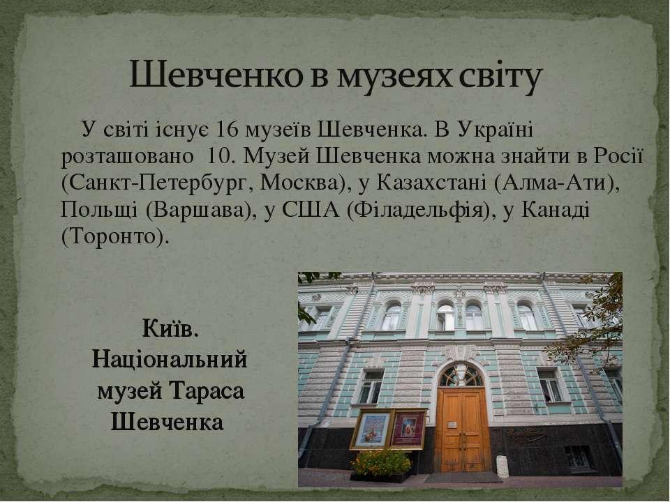 У світі існує 16 музеїв Шевченка. В Україні розташовано 10. Музей Шевченка мо...