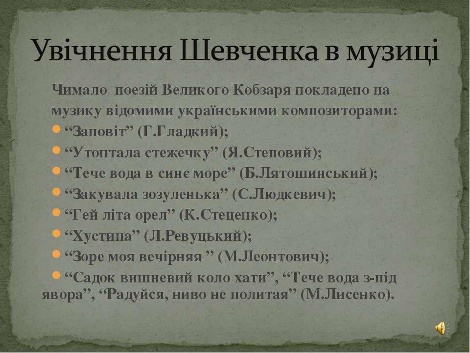 Чимало поезій Великого Кобзаря покладено на музику відомими українськими комп...