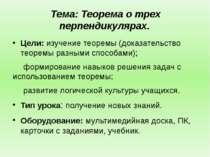 Тема: Теорема о трех перпендикулярах. Цели: изучение теоремы (доказательство ...