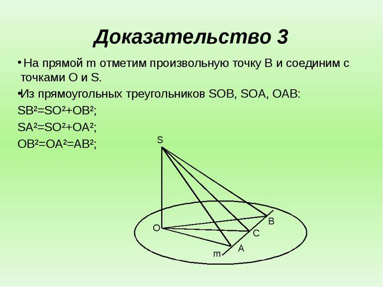 Доказательство 3 На прямой m отметим произвольную точку B и соединим с точкам...