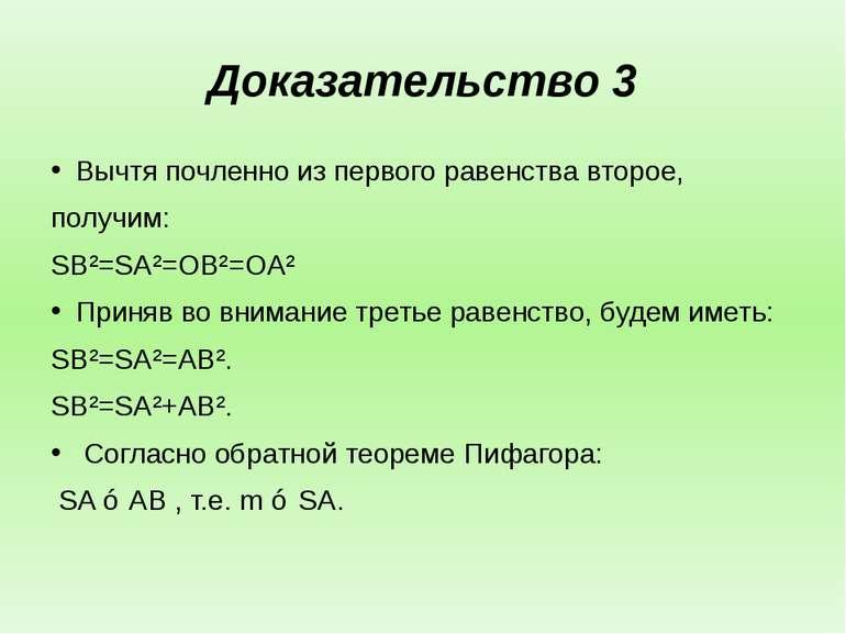 Доказательство 3 Вычтя почленно из первого равенства второе, получим: SB²=SA²...