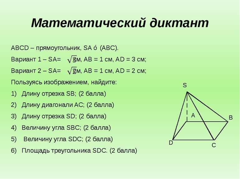 Математический диктант ABCD – прямоугольник, SA ⊥ (ABC). Вариант 1 – SA= см, ...
