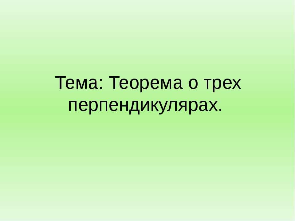 Тема: Теорема о трех перпендикулярах.