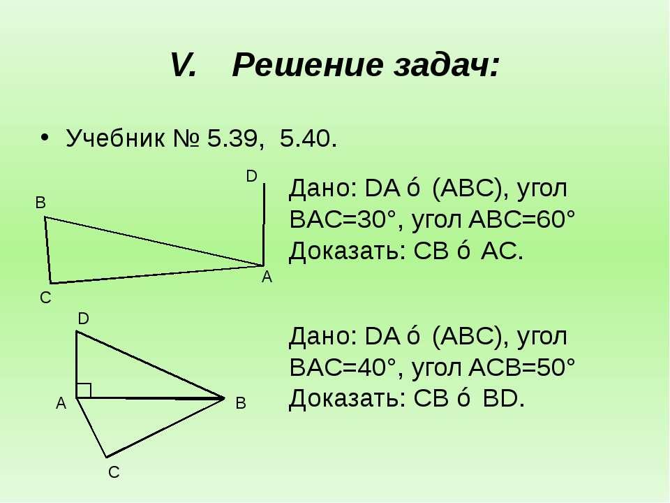 Решение задач: Учебник № 5.39, 5.40. Дано: DA ⊥ (ABC), угол BAC=30°, угол ABC...