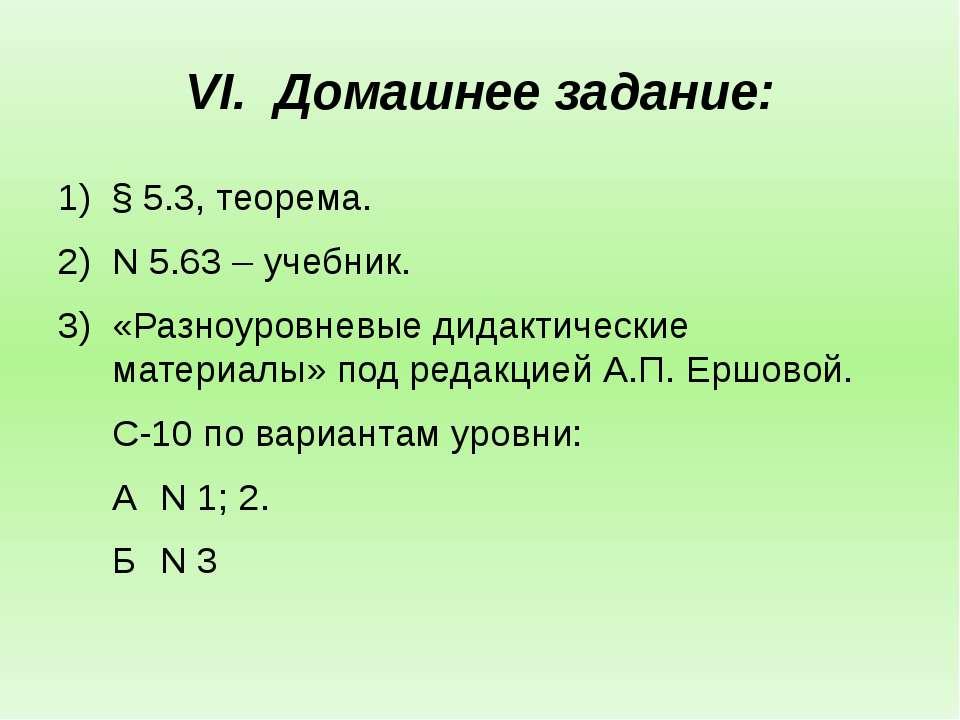 Домашнее задание: § 5.3, теорема. N 5.63 – учебник. «Разноуровневые дидактиче...