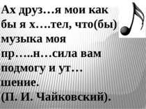 Ах друз…я мои как бы я х….тел, что(бы) музыка моя пр…..н…сила вам подмогу и у...