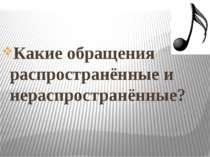 Какие обращения распространённые и нераспространённые?
