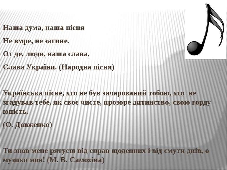 Наша дума, наша пісня Не вмре, не загине. От де, люди, наша слава, Слава Укра...