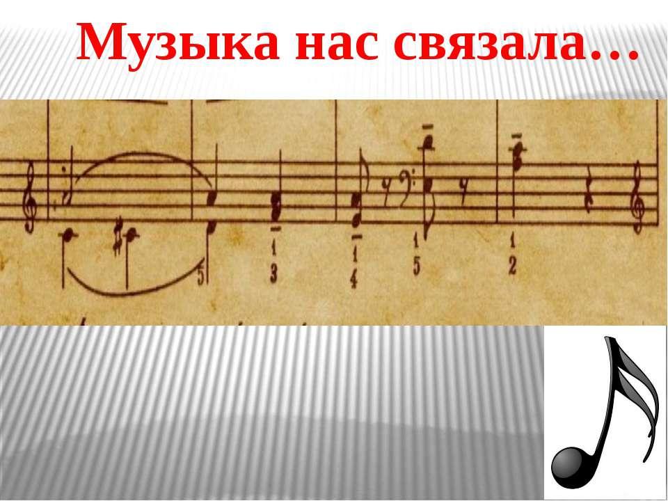 Музыка нас связала…