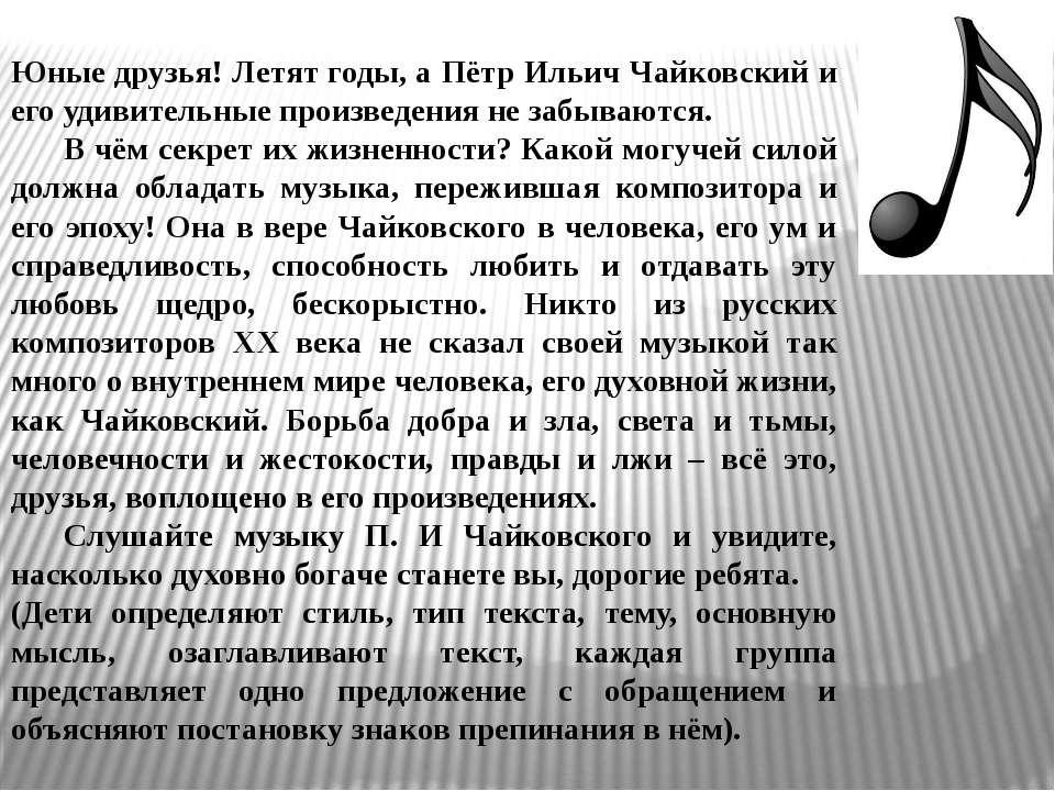 Юные друзья! Летят годы, а Пётр Ильич Чайковский и его удивительные произведе...