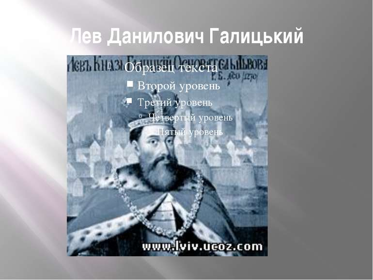 Лев Данилович Галицький