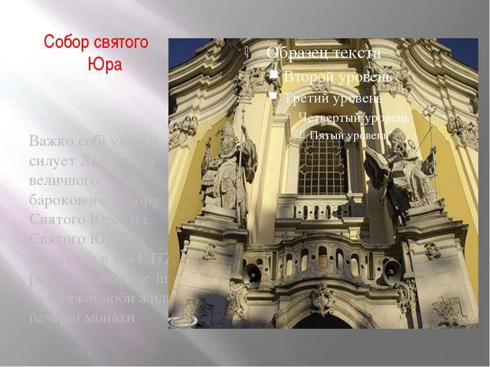 Собор святого Юра Важко собі уявити силует Львова без величного барокового со...