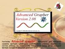 Програму Advanced Grapher призначено для побудови графіків функцій, графічног...