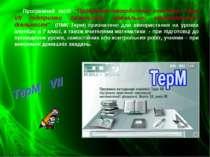 """Програмний засіб """"Програмно-методичний комплекс Терм VII підтримки практичної..."""