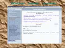 Бібліотека опорних конспектів Конспект-означення