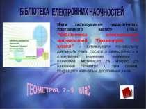 """Мета застосування педагогічного програмного засобу (ППЗ) """"Бібліотека електрон..."""