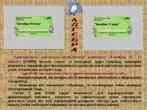 Електронний навчально-методичний комплект «Алгебра, 10 і 11 класи» (ЕНМК) міс...