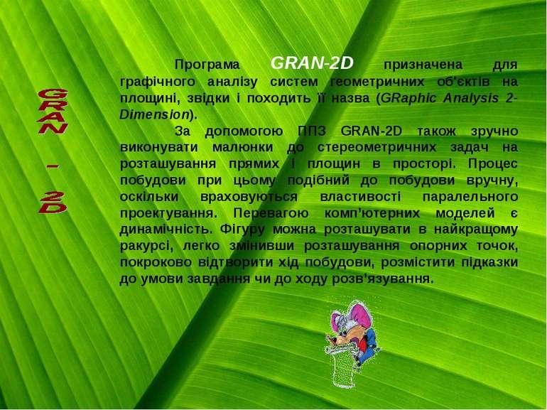 Програма GRAN-2D призначена для графічного аналізу систем геометричних об'єкт...