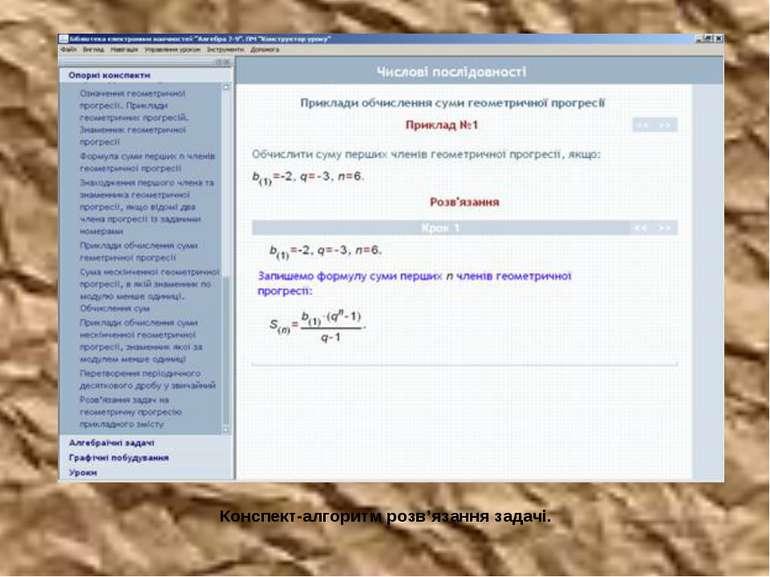 Конспект-алгоритм розв'язання задачі.