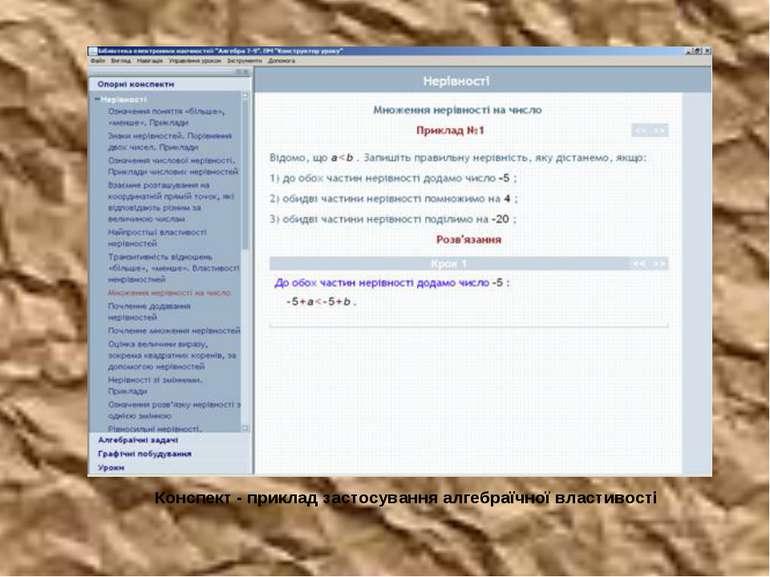 Конспект - приклад застосування алгебраїчної властивості