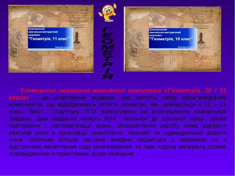 Електронні навчально-методичні комплекти «Геометрія, 10 і 11 класи» - це елек...