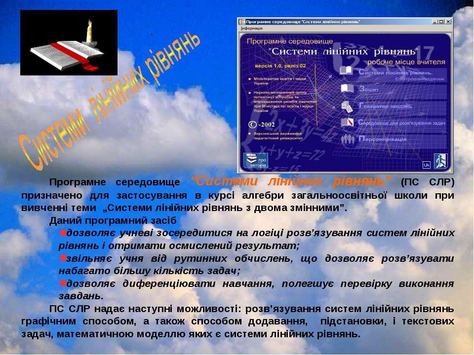 """Програмне середовище """"Системи лінійних рівнянь"""" (ПС СЛР) призначено для засто..."""