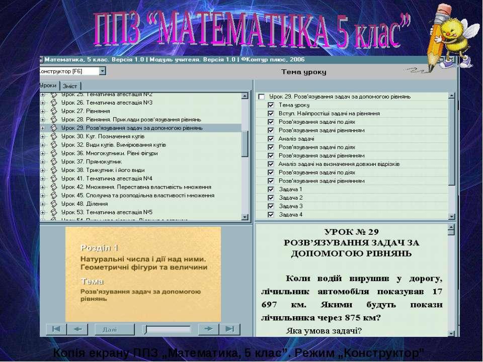 """Копія екрану ППЗ """"Математика, 5 клас"""". Режим """"Конструктор"""""""