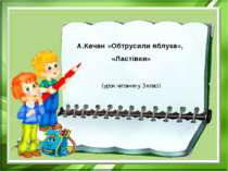 А.Качан «Обтрусили яблука», «Ластівки» (урок читання у 3 класі)