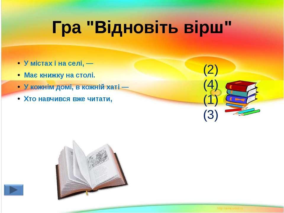 """Гра """"Відновіть вірш"""" У містах і на селі, — Має книжку на столі. У кожнім домі..."""