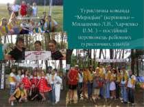 "Туристична команда ""Меридіан"" (керівники – Милашенко Л.В., Харченко В.М. ) – ..."