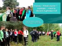 """Гурток """" Юний еколог """" – керівник – учитель біології Харченко О.В Екологічна ..."""