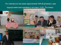 Тесленківські читання присвячені 130-ій річниці з дня народження письменника-...
