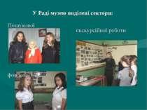 У Раді музею виділені сектори: Пошукової фондової екскурсійної роботи