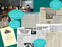 Пропаганда матеріалів музею 2012 – виступ на науково-практичній конференції в...