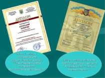 """2006 р. – І місце у Всеукраїнському науково-творчому конкурсі """" Доля громадян..."""