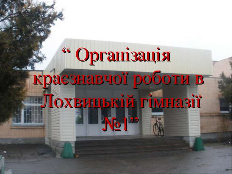 """"""" Організація краєзнавчої роботи в Лохвицькій гімназії №1"""""""