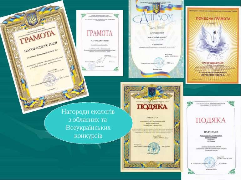 Нагороди екологів з обласних та Всеукраїнських конкурсів