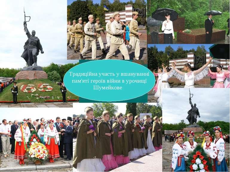 Традиційна участь у вшануванні пам'яті героїв війни в урочищі Шумейкове