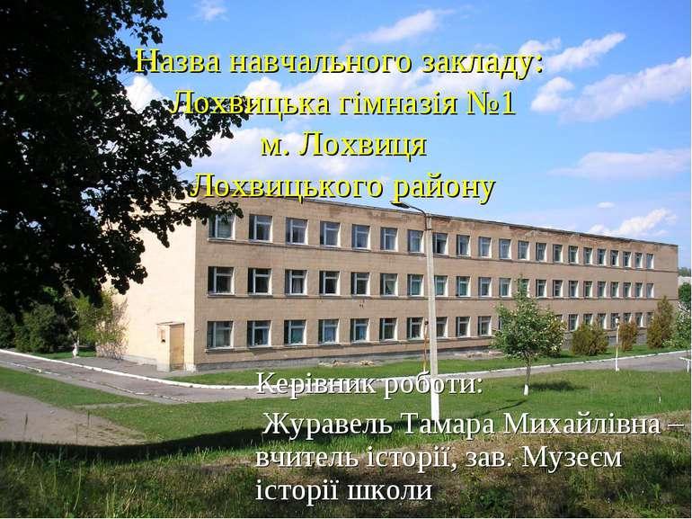 Назва навчального закладу: Лохвицька гімназія №1 м. Лохвиця Лохвицького район...