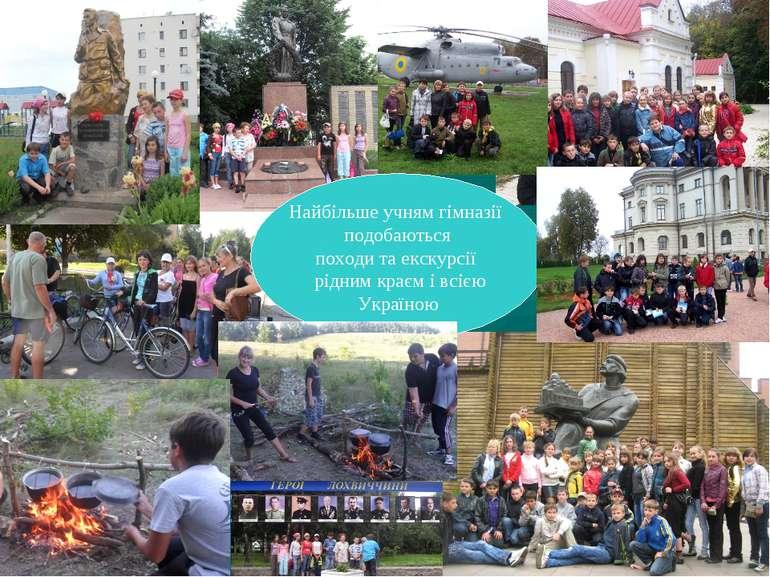 Найбільше учням гімназії подобаються походи та екскурсії рідним краєм і всією...