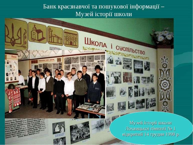 Банк краєзнавчої та пошукової інформації – Музей історії школи Музей історії ...