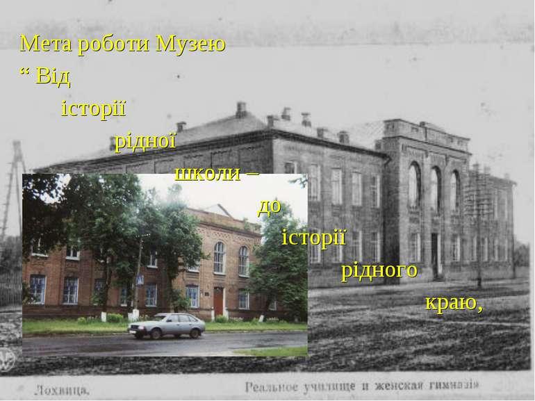 """Мета роботи Музею """" Від історії рідної школи – до історії рідного краю,"""
