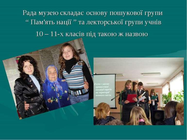"""Рада музею складає основу пошукової групи """" Пам'ять нації """" та лекторської гр..."""