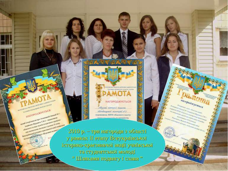 2010 р. – три нагороди з області у рамках ІІ етапу Всеукраїнської історико-кр...
